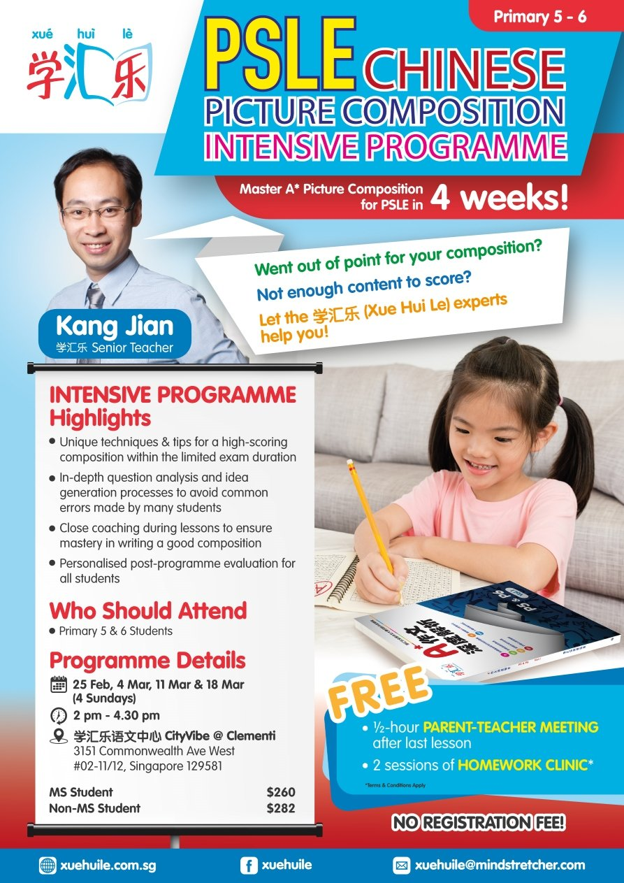 PSLE Chinese Picture Composition Intensive Programme