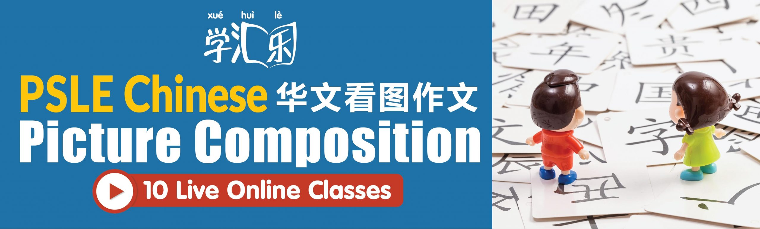 PSLE Chinese Picture Composition
