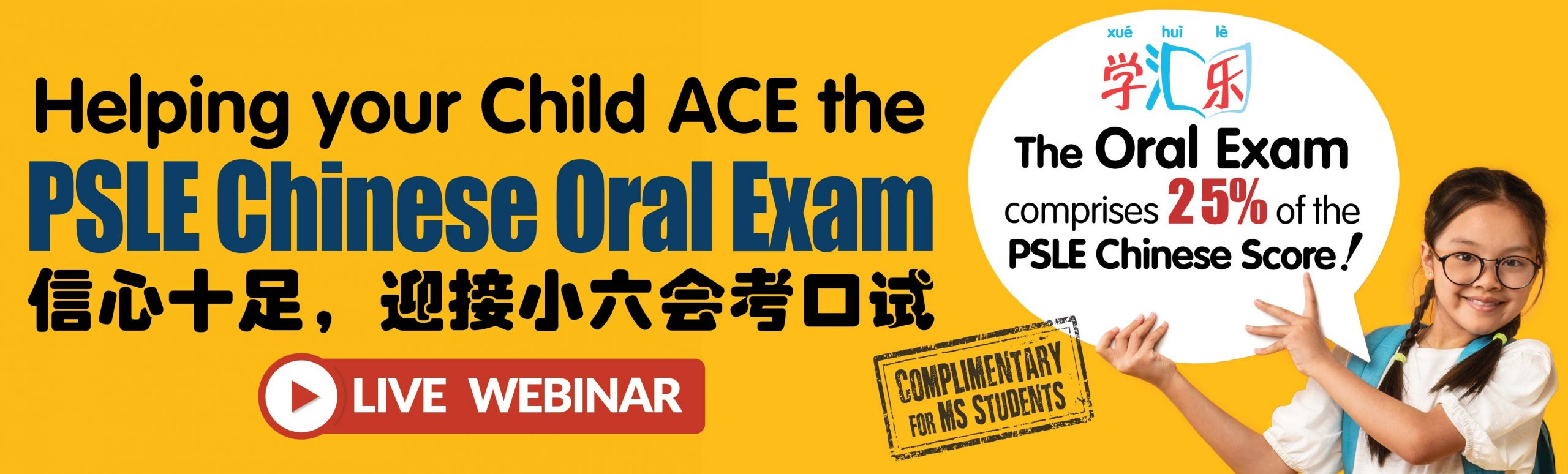PSLE Chinese Oral Exam