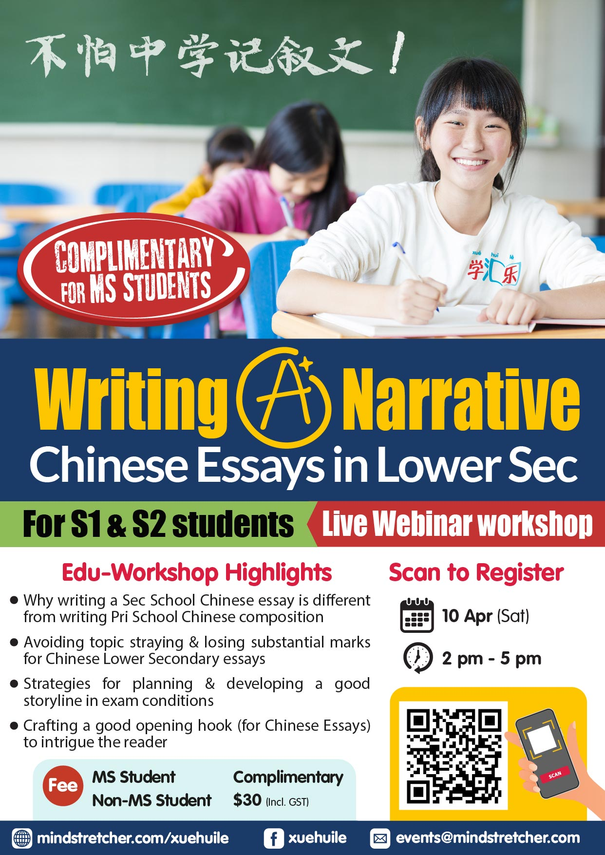 Writing A* Narrative Chinese Essays in Lower Sec