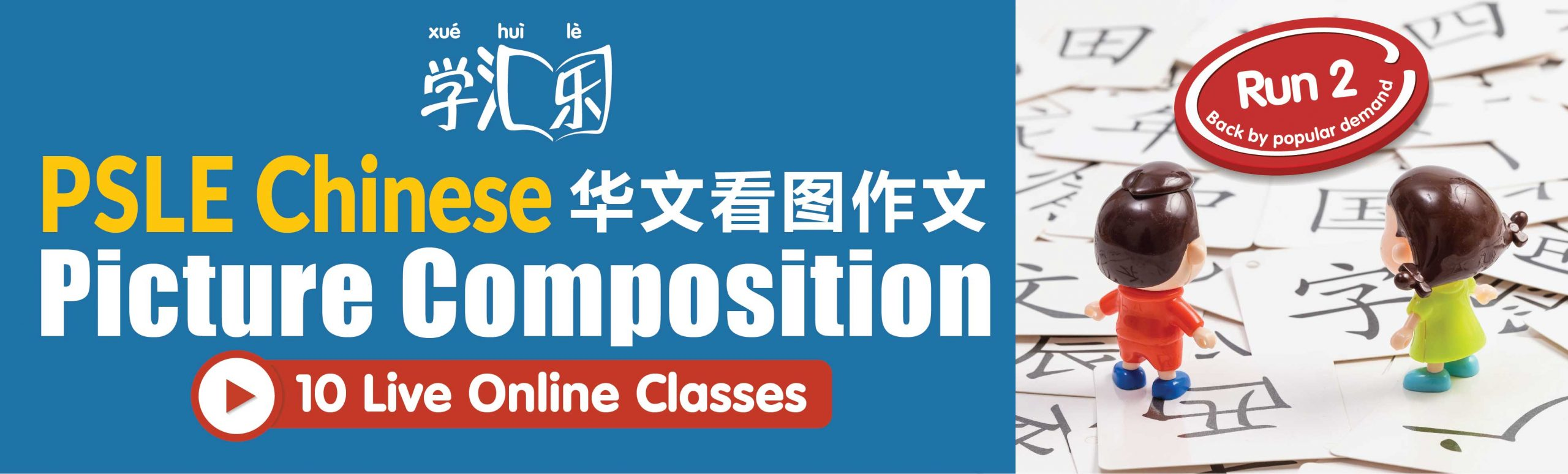 Mind Stretcher PSLE Chinese Picture Composition