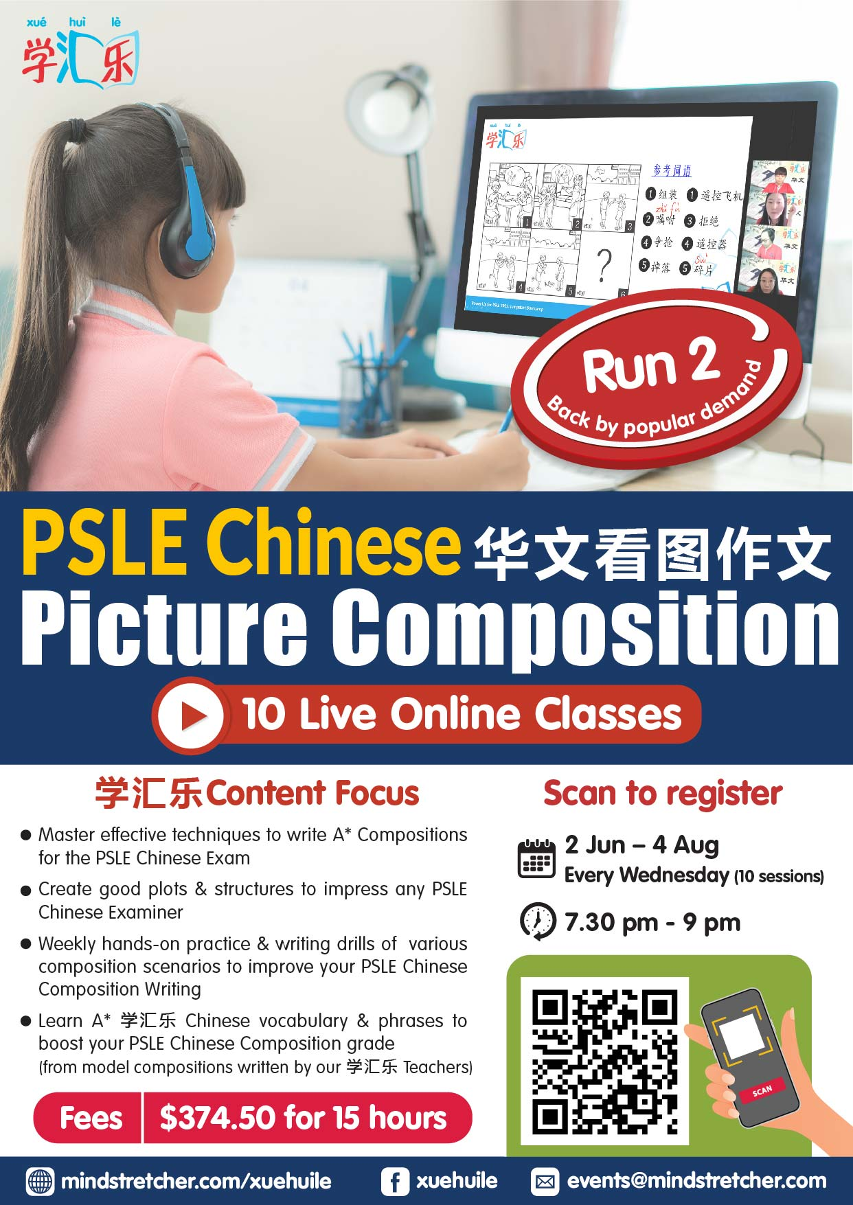 PSLE Chinese Picture Composition (Mind Stretcher) (Run 2)