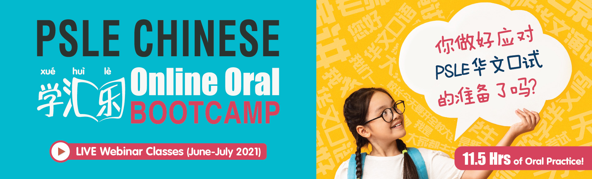 Xue Hui Le PSLE Chinese Oral bootcamp (Mind Stretcher)