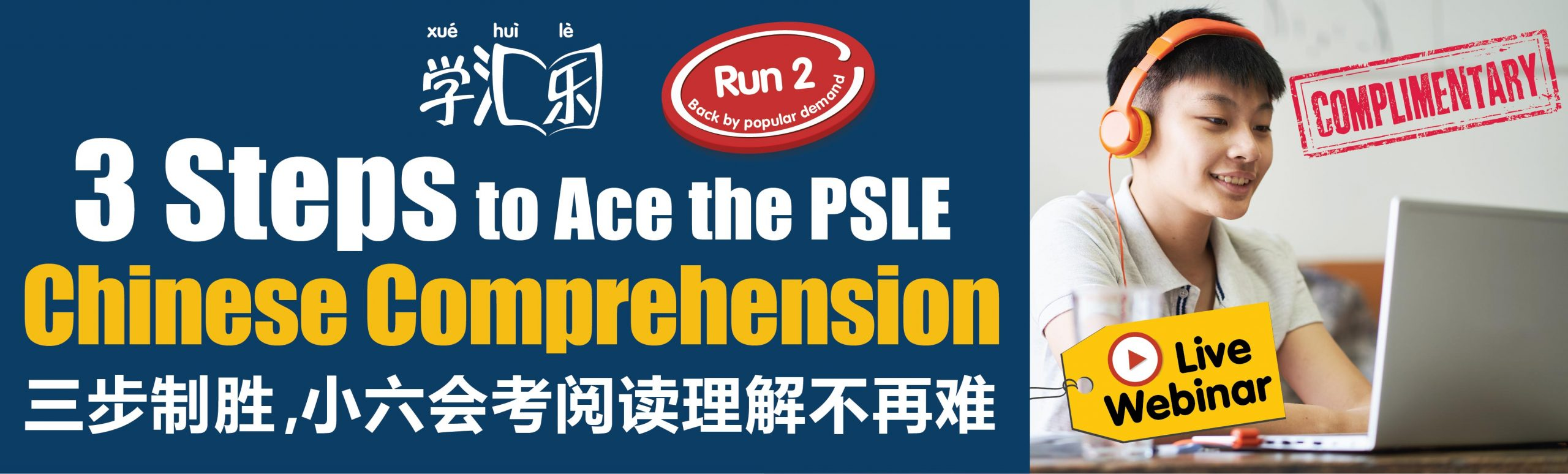 3 Steps to Ace the PSLE Chinese Comprehension (Run 2) Mind Stretcher