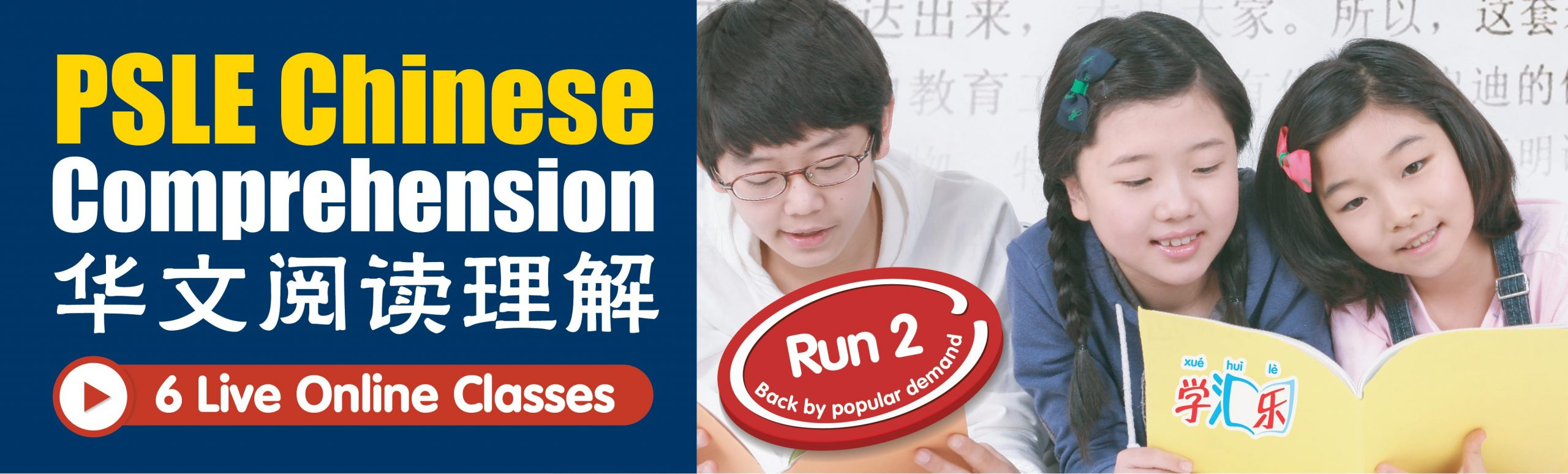 PSLE Chinese Oral Bootcamp (Mind Stretcher)