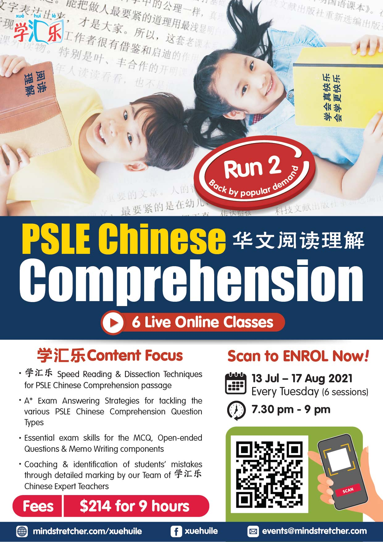 PSLE Chinese Comprehension Run2 (Mind Stretcher)
