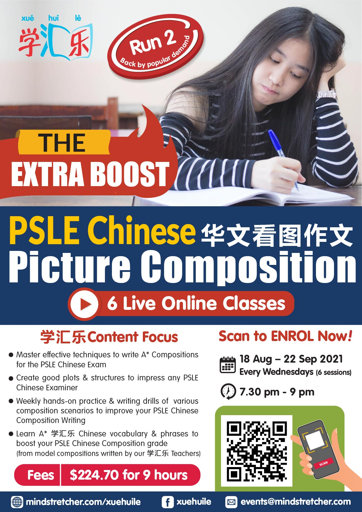 PSLE Chinese Picture Composition_The Extra Boost_R2 _Mind Stretcher